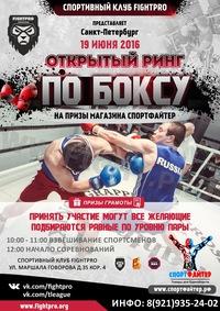 Открытый ринг по боксу 19 июня в СПб