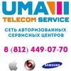 ЮМА СЕРВИС | РЕМОНТ Iphone, Ipad | SAMSUNG