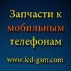 LCD-GSM Запчасти для мобильных и планшетов