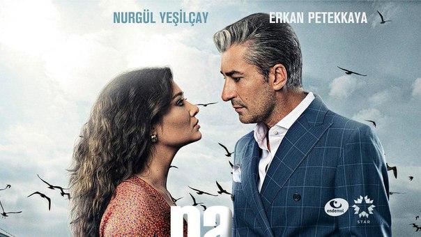 турецкий сериал вдребезги