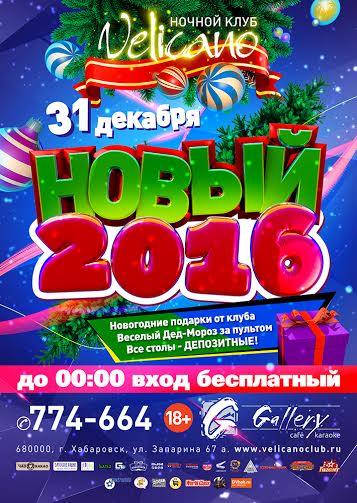 Афиша Хабаровск 31.12 Новый 2016 Velicano