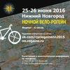 Нижегородский ночной вело-рогейн - 2016