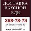 Доставка еды: пиццы, роллы   Казань, Рэйхан
