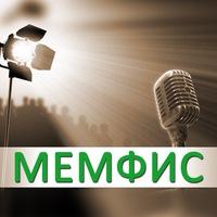 Логотип МЕМФИС - концерты и спектакли в Тольятти