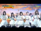 AKB48 - 365nichi no Kamihikouki (TereTou Ongakusai от 29 июня 2016 г.)