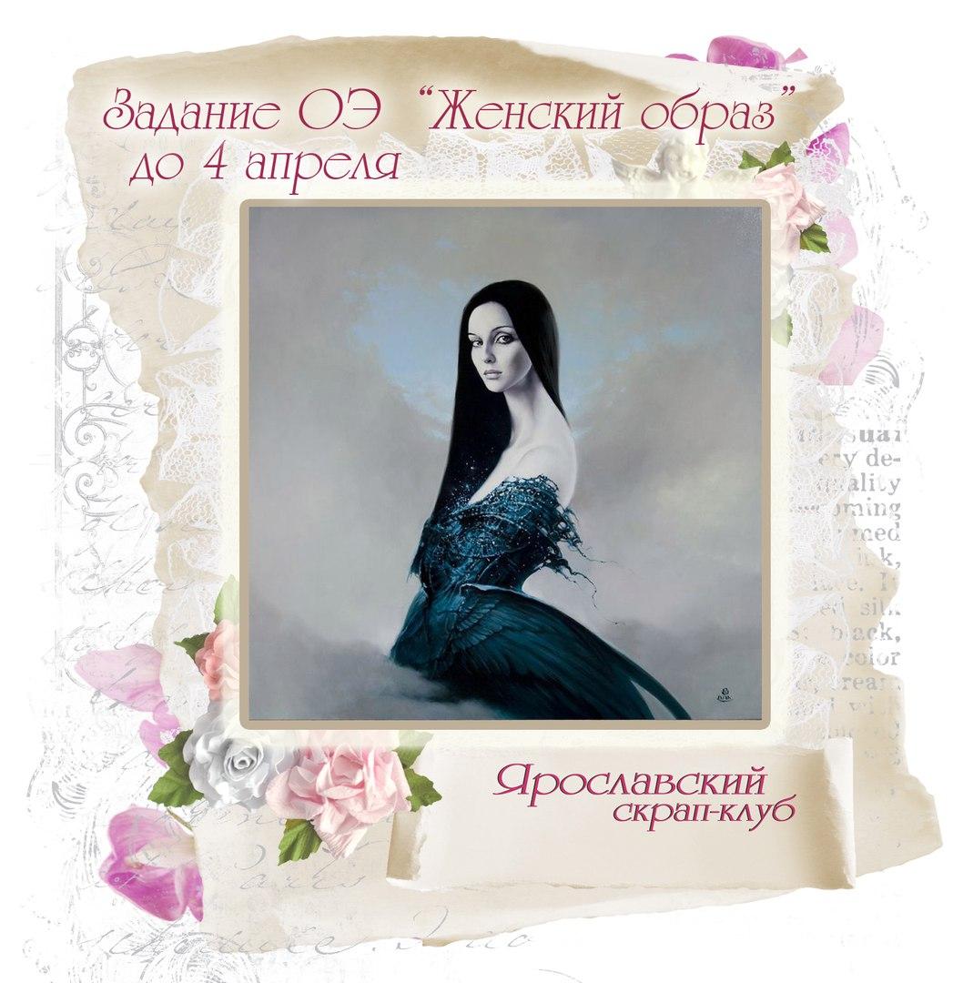 http://yar-sk.blogspot.ru/2016/03/zhenskii-obraz.html
