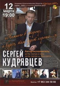 Немного в сторону Концерт Сергея Кудрявцева.