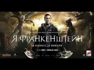 Я, Франкенштейн смотреть онлайн в хорошем качестве кино без регистрации2