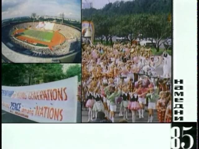 Намедни: Наша эра. 1961 — 1991. (HTB, 1997 - 1998 г.г.). 25 серия: 1985.