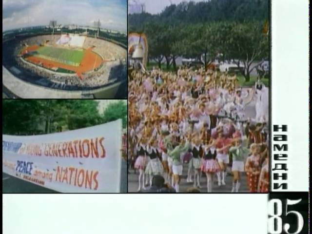 Намедни 1961—2003: Наша Эра 1985 HTB