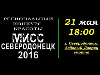 13 марта 2016 г. - Финальный кастинг Конкурса Красоты