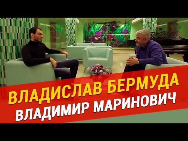 История успеха - Владислав Бермуда