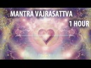Mantra Vajrasattva 100 Syllable (1 hour) Purity Peace, very beautiful / Мантра Ваджрасаттва