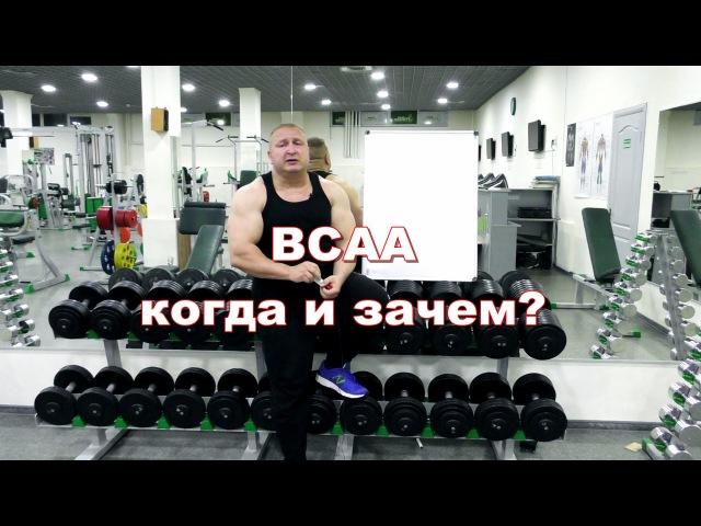 Для чего НУЖНЫ BCAA