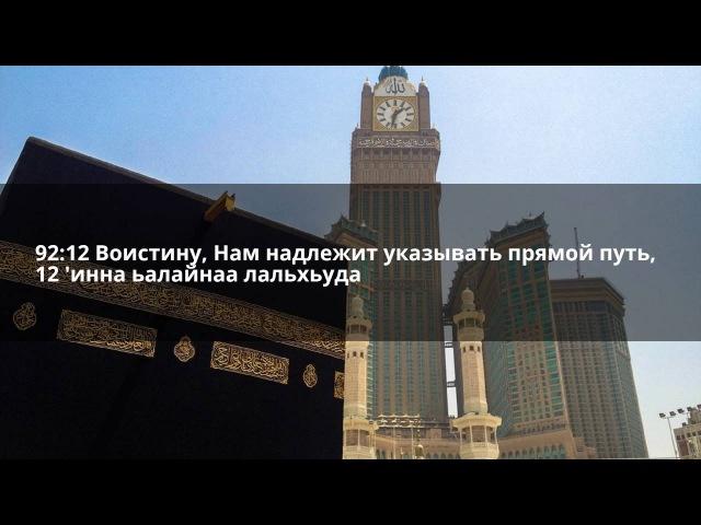 Коран с транскрипцией Сура 92 аль-ляйль Ночь - Ислам
