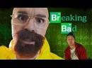 Breaking Bad - The Musical (How to Make Meth)