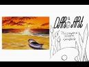 Как нарисовать лодку на берегу гуашью! Dari_Art рисоватьМОЖЕТкаждый