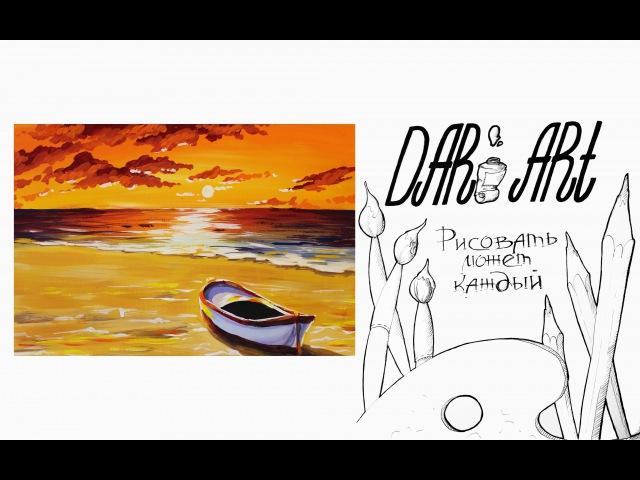 Как нарисовать лодку на берегу гуашью Dari Art рисоватьМОЖЕТкаждый