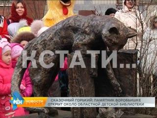 Сказочный горький - новый памятник открыт около областной детской библиотеки