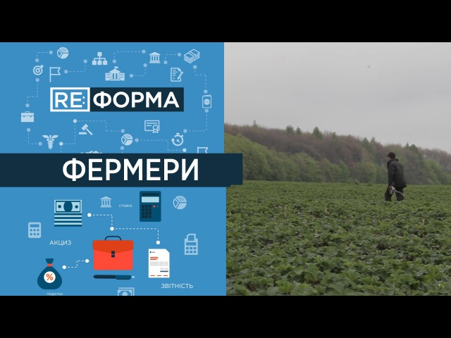 RE:ФОРМА. Як заробити на своїй землі