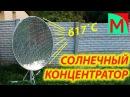 Солнечный концентратор 617 градусов 2480 зеркал