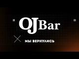 Официальное открытие Oj Bar | 909 - Dj Krec (Москва) | 1009 - 909 (Москва)