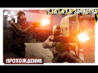S.T.A.L.K.E.R. ТЧ [ЗАЧИСТКА]   ПРОХОЖДЕНИЕ #1  Выбор Стрелка!