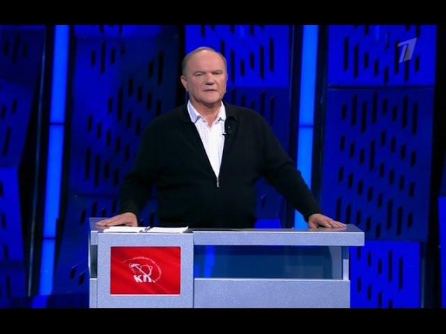 Выборы-2016. Дебаты. 02.09.2016. Г.А. Зюганов (КПРФ). Первый канал