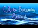 С Днем Рождения Марина Поздравления С Днем Рождения Марине С Днем Рождения Марина Стихи