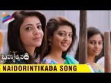 Brahmotsavam Movie Songs   Naidorintikada Song Trailer   Mahesh Babu   Samantha   Kajal Aggarwal
