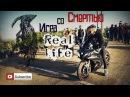 Игра со Смертью быстрая езда на мотоцикле ( Game with Death)