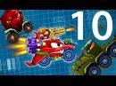 Мультик ИГРА для детей про МАШИНКИ - МАШИНА ест МАШИНУ 5 10 KidMasterGames
