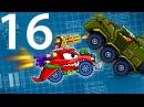 Мультик ИГРА для детей про МАШИНКИ - МАШИНА ест МАШИНУ 5 16 KidMasterGames