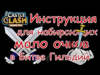 Битва Замков, Инструкция для набирающих мало очков в Битве Гильдий
