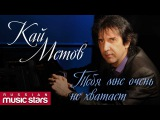 ПРЕМЬЕРА!!! Кай Метов - Тебя мне очень не хватает  Kay Metov - You really miss me