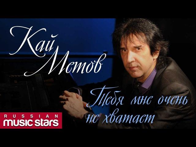 ПРЕМЬЕРА Кай Метов - Тебя мне очень не хватает / Kay Metov - You really miss me