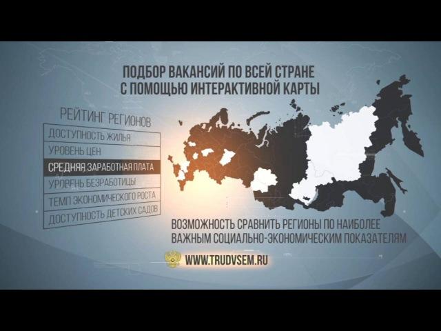 Видеографика Работа в России 60 сек