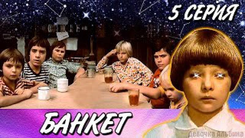 Детское кино «Приключения в каникулы» 5 серия (фантастика) 1978 год