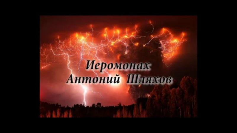 Господи верни Царя батюшку в Россию Иеромонах Антоний Шляхов