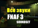 Все Звуки Five Nights At Freddy's 3 - All FNAF 3 Soundset