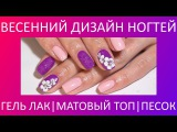 Гель лак, дизайн ногтей, матовый топ - весенне настроение + ПОДАРОК ЗРИТЕЛЮ