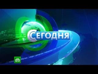 Мир Новостей. Сегодня в 16 00  НТВ 30 11 2015