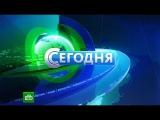 Мир Новостей. Сегодня в 10 00  НТВ 01 12 2015