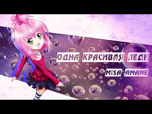 【Amv Shugo chara♥Чара хранители】- Одна красивая леди ( На конкурс Misa Love,Ами тян,Sorano Hoshu)