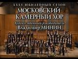Московский камерный хор - В. А. Моцарт.