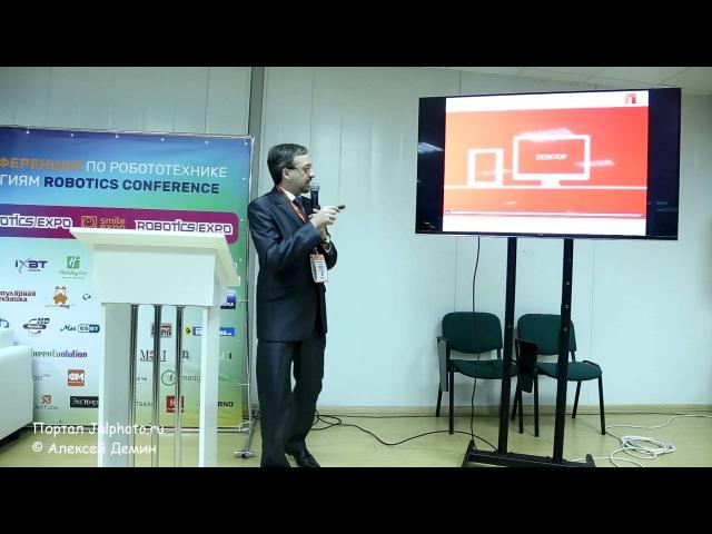 Дмитрий Постельник на Robotics Conference 2015