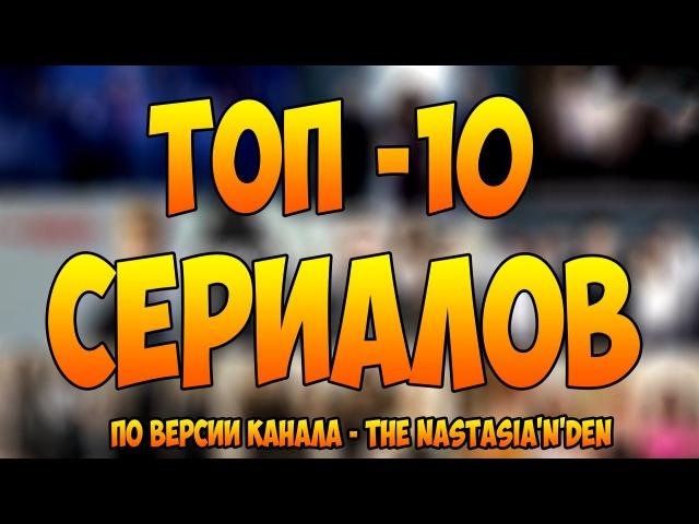 TAG: ТОП-10 НАШИХ ЛЮБИМЫХ СЕРИАЛОВ