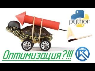 Оптимизация KOMPAS базовыми средствами Python.