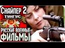 Русские фильмы - СНАЙПЕР 2 (ТУНГУС) Русский / ВОЕННЫЙ / БОЕВИК / Русские Военные Фильмы 2015