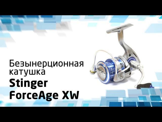Безынерционная катушка Stinger ForceAge XW